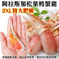 海肉管家-3XL阿拉斯加松葉鱈蟹鉗(20包/每包約100g±10%)