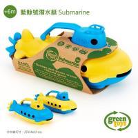 美國Green Toys  藍鯨號潛水艇 (藍提把/黃提把)