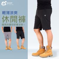 CS衣舖 戶外登山褲 露營 防潑水 吸濕排汗 高彈力 涼爽透氣 休閒短褲