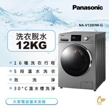 【滿額登記送聚火鍋餐券】Panasonic國際牌 12KG 變頻滾筒洗脫洗衣機NA-V120HW-G 晶漾銀-庫