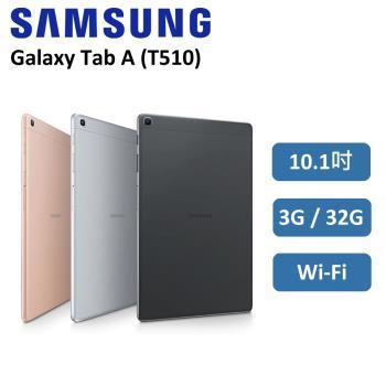 【SAMSUNG 三星】Galaxy Tab A 10.1吋 Wi-Fi 平板電腦(2019/T510)