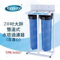 【Toppuror 泰浦樂】20吋雙道式大胖水塔過濾淨水器(TPR-WS07)