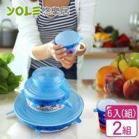 YOLE悠樂居-食品矽膠伸縮密封保鮮蓋6件組(2入)