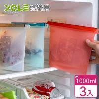 YOLE悠樂居-食品冷凍料理矽膠密封保鮮袋1000ml(3入)