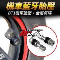 維迪歐 V-SAFE BT1 bibo藍芽無線 機車胎壓偵測器+金屬氣嘴2入(胎外式)