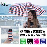 KIU Tiny 50 日本雨傘 日本遮陽傘 日本迷你傘 日本KIU正版原裝進口雨傘 K33-122三色