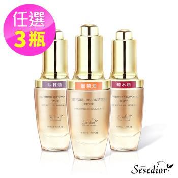 Sesedior美容精華油系列任選3瓶(蠟菊油/沙棘油/辣木油)