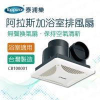 阿拉斯加 浴室排風機(CB100001)