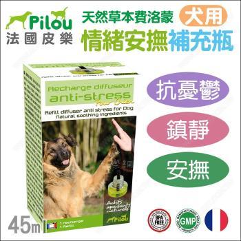 Pilou法國皮樂-天然草本費洛蒙情緒安撫補充液-犬用