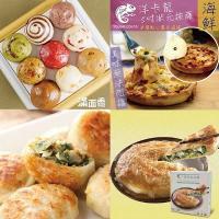 [綜合早餐組FA](滿面香小饅頭+田家拉餅蔥餡拉餅+蔥阿伯蔥肉餡餅+洋卡龍海鮮披薩)
