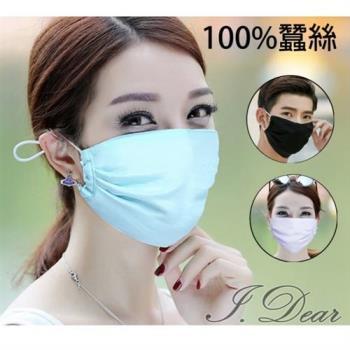 【I.Dear】100%蠶絲雙紡紗戶外防曬防塵霾真絲透氣口罩(6色)現貨