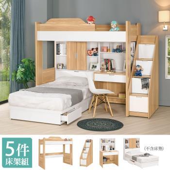 Bernice-貝爾3.5尺單人多功能雙層床組(床架+收納床組+樓梯櫃+書桌)