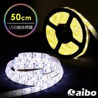 aibo LIM5 USB高亮度黏貼式 LED防水線控開關軟燈條-50cm