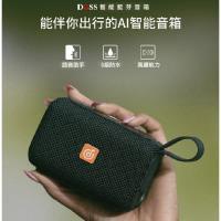 【DOSS】 AI語音智能防水藍牙音箱