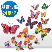 沛莉緹 Panatec 3D立體雙層仿真蝴蝶壁貼-磁鐵款 24隻/入 BUT02