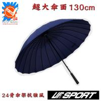 [UF72]UF-HY008 / 抗UV防風24骨超大傘面130CM超厚合金高爾夫手開傘/