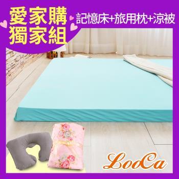 LooCa 日本大和涼感5cm美國釋壓單人記憶床墊枕被三件組