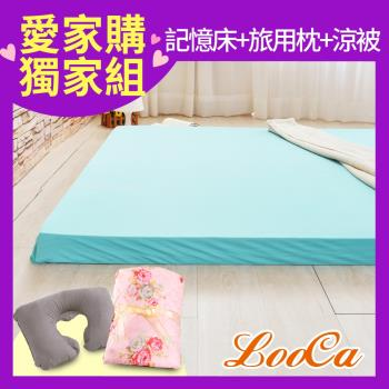 LooCa 日本大和涼感5cm美國釋壓雙人記憶床墊枕被三件組