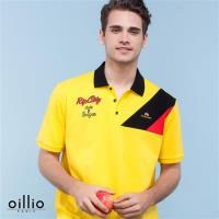 oillio歐洲貴族 男裝 素面休閒拼接短袖POLO 吸濕排汗棉料衫 黃色-男款 透氣 乾爽 吸濕 排汗 彈性佳 萊卡纖維 彈力好 輕柔 舒適