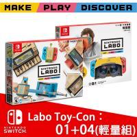 【Nintendo 任天堂】Switch 實驗室Labo Toy-Con01 VARIETY KIT綜合+04 VR 組合套裝輕量版(日版)支援中文