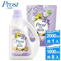 Prosi普洛斯 鳶尾花香水濃縮洗衣凝露2000mlx1瓶+補充包1800mlx8包