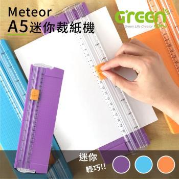 GREENON-Meteor A5 迷你裁紙機-紫色