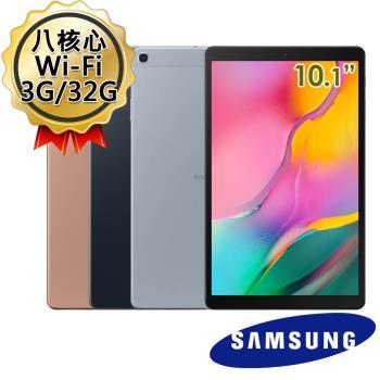 三星Samsung Galaxy Tab A 10.1 (2019) Wi-Fi T510 八核心 平板電腦