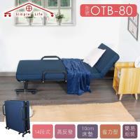 『Simple Life』 一把手省力收納折疊床(Size 78x178cm)藍OTB-80