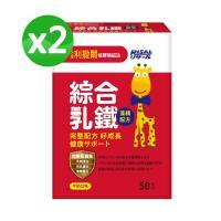 【小兒利撒爾】綜合乳鐵 2g*50包/盒*二盒組(成長優體素升級版)