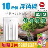 CASHIDO 10秒機基本型-廚用超氧離子除菌去農藥洗滌機 (加送3M贈品組A)