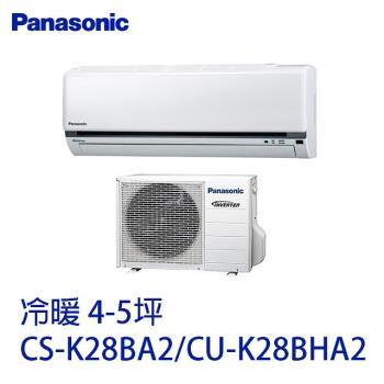 │Panasonic│ 國際牌 變頻冷暖 分離式冷氣 CS-K28BA2/CU-K28BHA2