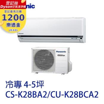 │Panasonic│ 國際牌 變頻冷專 分離式冷氣 CS-K28BA2/CU-K28BCA2
