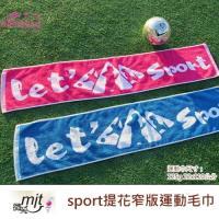 SPORT提花窄版運動毛巾/運動巾 (單條)2色可選   ㊣台灣毛巾專賣店  100%純棉
