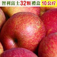 愛蜜果 智利富士蘋果32顆禮盒(約9公斤/盒)