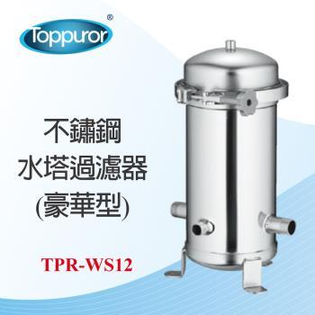 Toppuror 泰浦樂 不鏽鋼水塔過濾器 TPR-WS12
