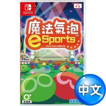 任天堂NS Switch 魔法氣泡eSports – 中文版