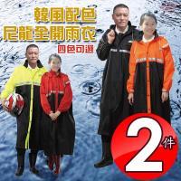 金德恩 達新牌 二件前開式韓風達新將混色連身雨衣XL-4XL/多色可選/反光條/束口防水