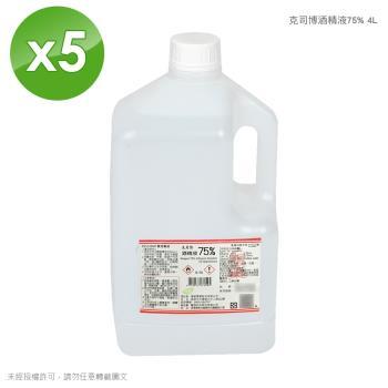 【超值組】克司博75%酒精 酒精液 4公升x5桶(乙類成藥)