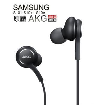 Samsung S10 S10E S10+ S9 Plus AKG 原廠線控耳機 3.5mm編織線 EO-IG955