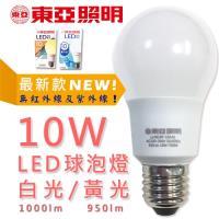 東亞照明10W節能省電LED燈泡(白/黃任選) 10入