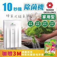 CASHIDO 10秒機基本型-廚用超氧離子除菌去農藥洗滌機 (加送3M贈品組C)