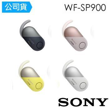 SONY WF-SP900  無線藍芽防水運動耳機