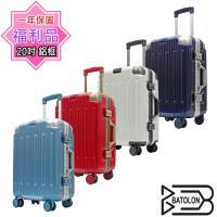 (福利品 20吋)  浩瀚星辰TSA海關鎖鋁框箱/行李箱/旅行箱