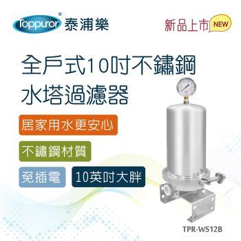 Toppuror 泰浦樂 全戶式不鏽鋼水塔過濾器 PR-WS12B