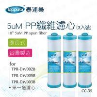 Toppuror 泰浦樂 改良式PP 5uM纖維濾心3入裝CC-35