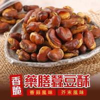 愛上新鮮 蒜味/芥末藥膳蠶豆酥任選12包 (150g±4.5%包)