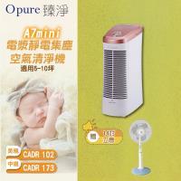 ☆迎接夏季-送14吋風扇↘【Opure臻淨】 A7 mini 免耗材靜電集塵電漿抑菌DC節能空氣清淨機