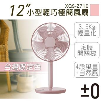 日本正負零±0 12吋 小型輕巧極簡風扇 XQS-Z710(台灣限定粉)