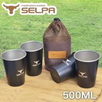 韓國SELPA  攜帶式304不鏽鋼杯四入組/啤酒杯/環保杯 (500ml)