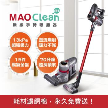 【加碼贈軟管+立架】日本 BMXrobot MAO Clean M5 超強吸力 無線手持吸塵器 - 吸塵除蟎 15件豪華標配